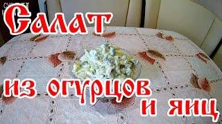 Салат из огурцов и яиц / Простые рецепты