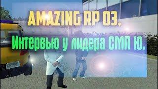 Интервью у лидера СМП Южный. Amazing RP GTA CR:MP