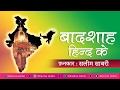 Download Badshah Hind Ke | Khwaja Madine Pahuncha Do | Saleem Sabri | Indian Muslim Qawwali Song #Masha Allah MP3 song and Music Video