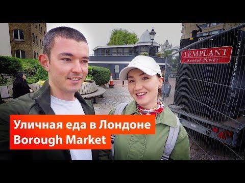 УЛИЧНАЯ ЕДА В ЛОНДОНЕ. БОРО МАРКЕТ/ STREET FOOD IN LONDON. BOROUGH MARKET #5