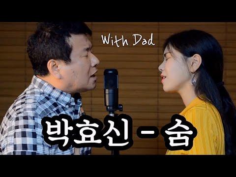 """아빠와 듀엣 """" 박효신 - 숨 """" COVER BY NIDA with Dad"""