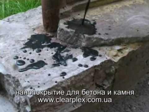 Защита бетона от влаги и воды, защита камня