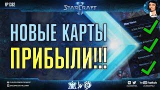 СРОЧНЫЙ ВЫПУСК Секретного Агента: Новым картам быть! Игры за все расы на высоком MMR StarCraft II