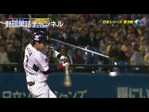 2015 NPB Climax and Nippon Series highlights
