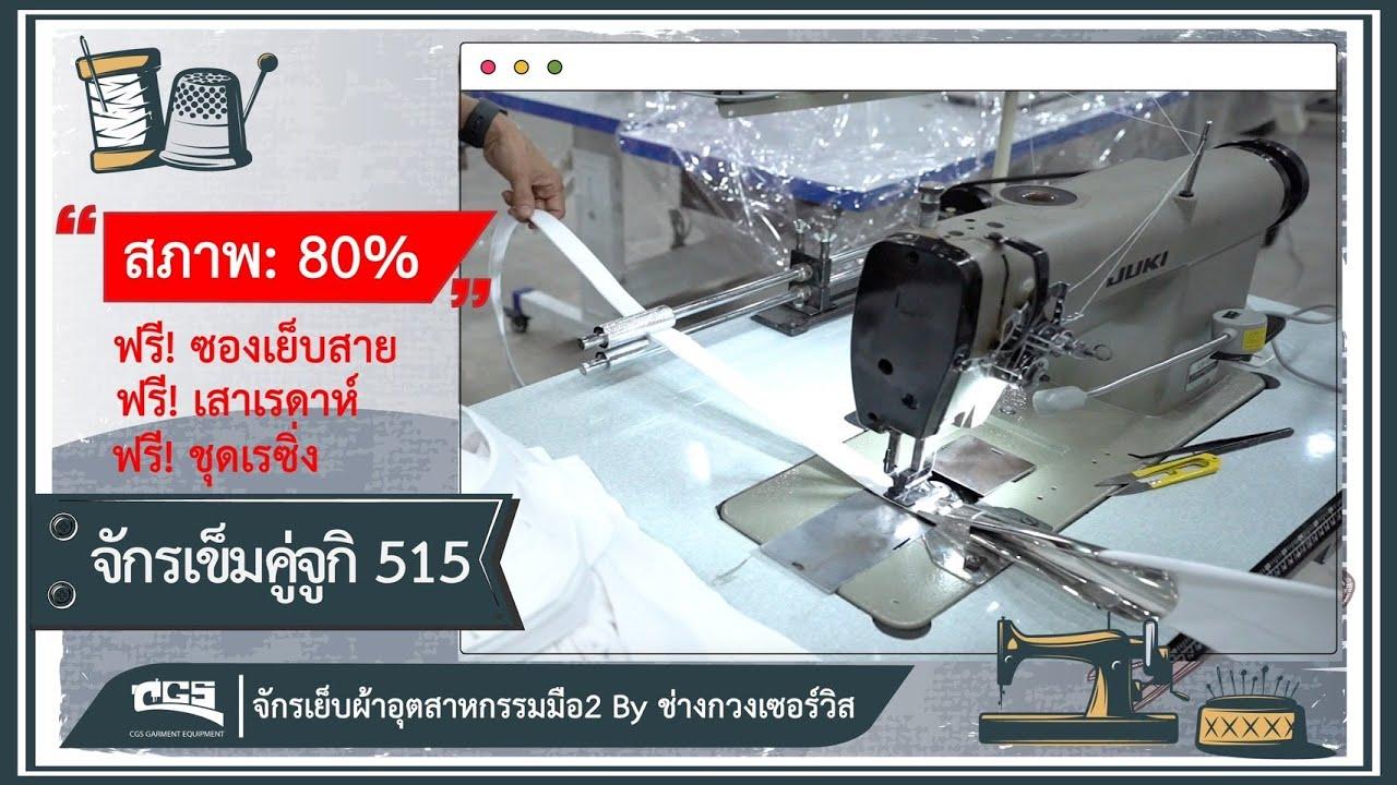 จักรเย็บผ้าอุตสาหกรรมมือ2 By ช่างกวงเซอร์วิส   จักรเข็มคู่จูกิ515