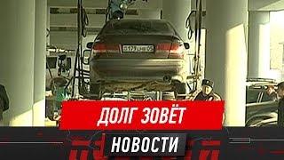 Алматинских должников лишают машин