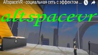 AltspaceVR - социальная сеть с эффектом погружения