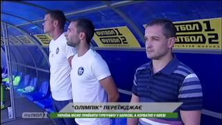 Футбол NEWS от 28.03.2017 (10:00) | Украина выиграла Кубок Федераций, Олимпик будет играть в Киеве