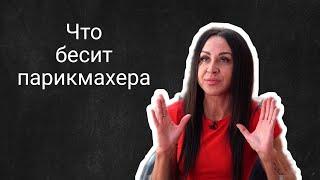 Что бесит парикмахера Валентина Медникова