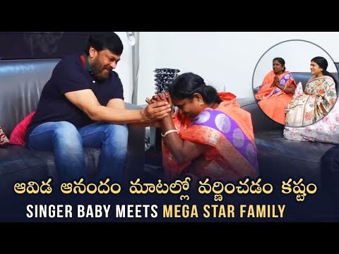 Village Singer Baby Meets Mega Star Chiranjeevi's Family | See Her Happiness | MUST WACTH
