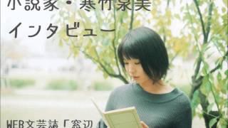 小説家・寒竹泉美インタビュー 後半 その2