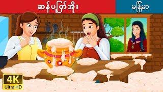 ဆန်ပြုတ်အိုး  | Sweet Porridge Story | ကာတြန္းဇာတ္ကား | Myanmar Fairy Tales thumbnail
