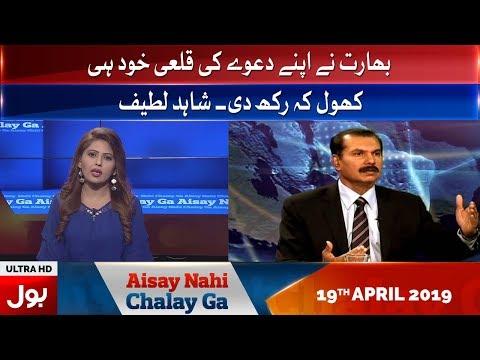 Aisay Nahi Chalay Ga   Full Episode   19th April 2019   BOL News