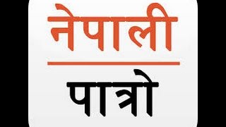 Nepali patro screenshot 4