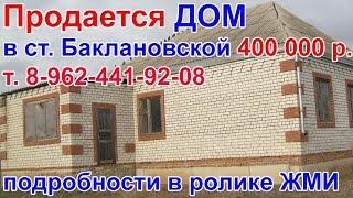 Продается дом в станице Баклановской 400 000 руб Купить Срочно(, 2014-12-11T18:30:22.000Z)