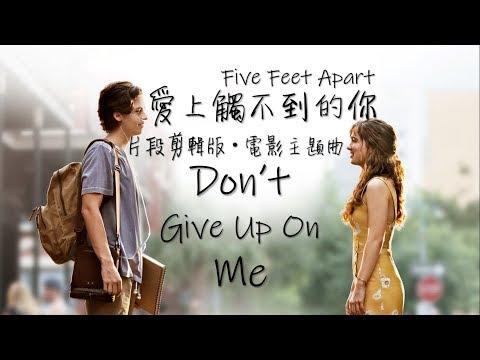 片段剪輯版《愛上觸不到的你 - 電影主題曲Five Feet Apart ost》Don't Give Up On Me - Andy Grammer中英字幕🎶