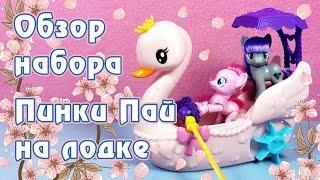 Пинки Пай на лодке - обзор игрушки Май Литл Пони (My Little Pony)