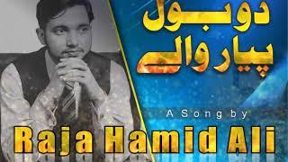Do Bol Pyar Walay │ Punjabi Song │ New Song 2019 │ Raja Hamid Ali