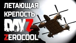 DayZ Origins 1.7.7 - Летающая Крепость и Мутанты