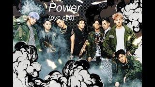 EXO — Power рус саб