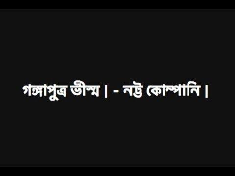 Gangaputro Bhishma - Bengali Jatra pala