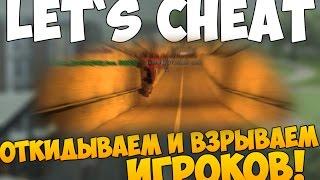 [TOP]Let`s cheat (GTA SAMP) #245 - ОТКИДЫВАЕМ И ВЗРЫВАЕМ ИГРОКОВ   Cleo CarHit