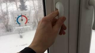 окно откидывается в двух поожениях