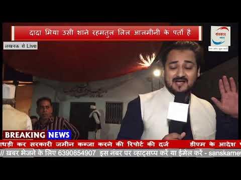 दादा मिया की दरगाह पर ऐसे खिलाते है लंगर देखिये Live | 112wa Urs Dada MIya  | Sanskar News