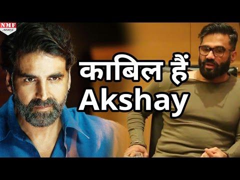 Sunil Shetty ने कहा Akshay Kumar है National Film Award के हकदार