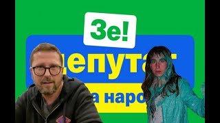 Слуги Народа на защите Татьяны Черновол