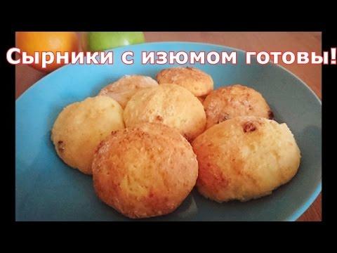 Сырники с