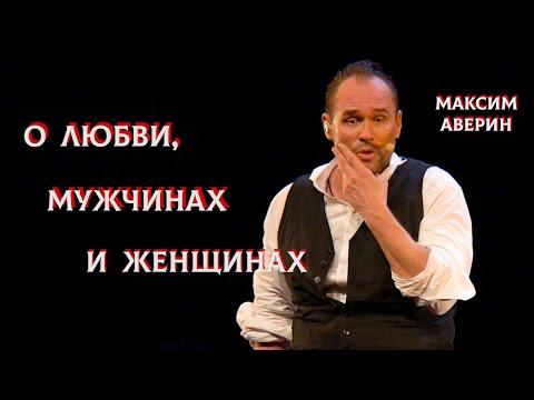 МАКСИМ АВЕРИН - О любви, мужчинах и женщинах