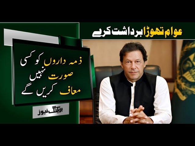 Hum Kisi Ko Maaf Nahin Karain Gay - Prime Minister Imran Khan   Neo News