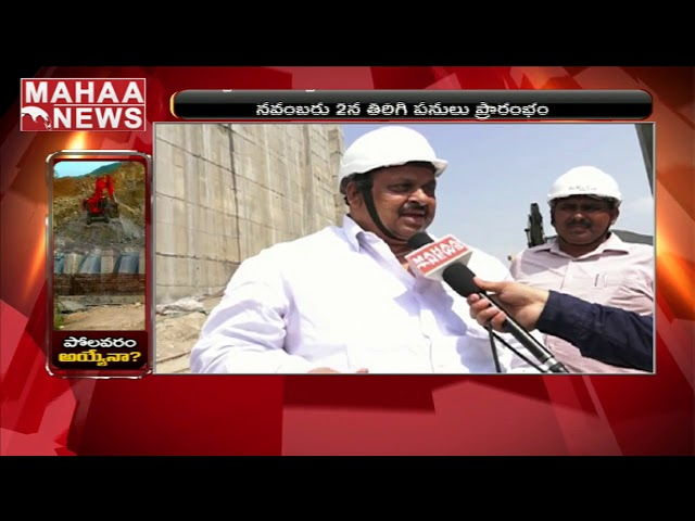 Special Focus On Polavaram Project In AP @ AP Irrigation Projects | MAHAA NEWS