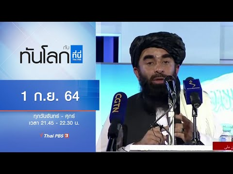 ทันโลก กับ ที่นี่ Thai PBS : ประเด็นข่าว (1 ก.ย. 64)