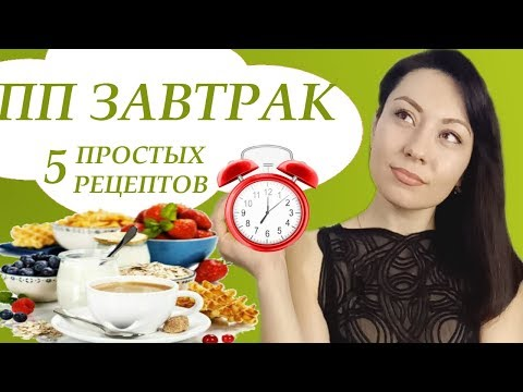 видео: Что приготовить на завтрак? 5 ИДЕЙ: ДЛЯ ЗАВТРАКА. Простые рецепты.
