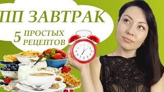 Что приготовить на завтрак? 5 ИДЕЙ: ДЛЯ ЗАВТРАКА. Простые рецепты.