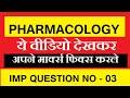 Penicilline |Pharmacology in Hindi|Pharmacology|Q3|D pharmacy Pharmacology|#cologyi #GPAT2018