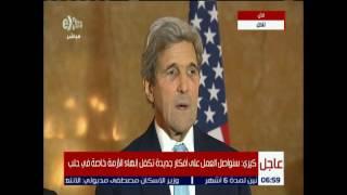 جون كيري: روسيا غير قادرة على حل الأزمة السورية