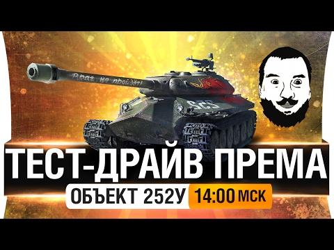Объект 252у - ТЕСТ-ДРАЙВ нового ПРЕМА [14-00мск]