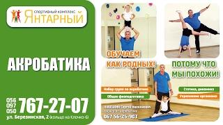 Акробатика в СК Янтарный, г. Днепр