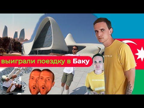 Путешествие в Баку за чужой счёт