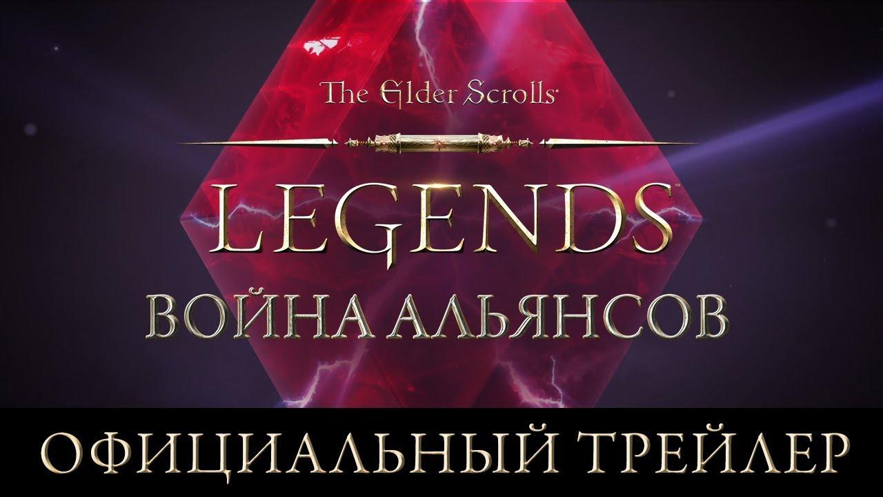 maxresdefault - Дополнение «Война Альянсов» для Elder Scrolls: Legends расскажет о масштабной войне, способной изменить Тамриэль. Трейлер показал бонусы за предзаказ