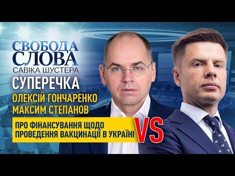 Shuster online: Суперечка між Степановим та Гончаренком: «Ви порушуєте це питання, тому що вам це вигідно»