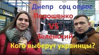 Днепр Порошенко VS Зеленский Кого выберут украинцы соц опрос 2019 Иван Проценко