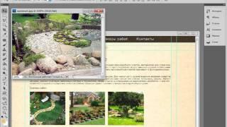 Видеоурок №6 - Как нарисовать дизайн сайта