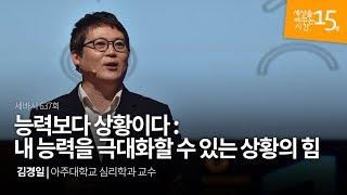 세바시 637회 능력보다 상황이다: 내 능력을 극대화할 수 있는 상황의 힘   김경일 아주대학교 심리학 교수