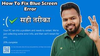 Fix Blue Screen Of Death | blue screen of death windows 10| Blue Screen Error | BSOD | Blue Screen
