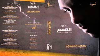 يا جابر | إصدار صعود القمم | محمد الحجيرات