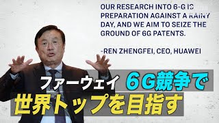 ファーウェイ 6G競争で世界トップを目指す〈字幕版〉